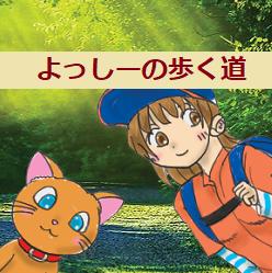 よっしーの雑記ブログ