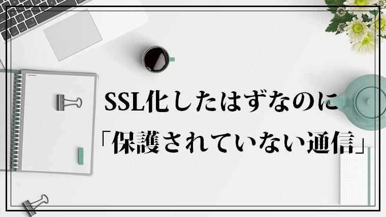 常時SSL化したはずななのに「保護されていない通信」と表示される