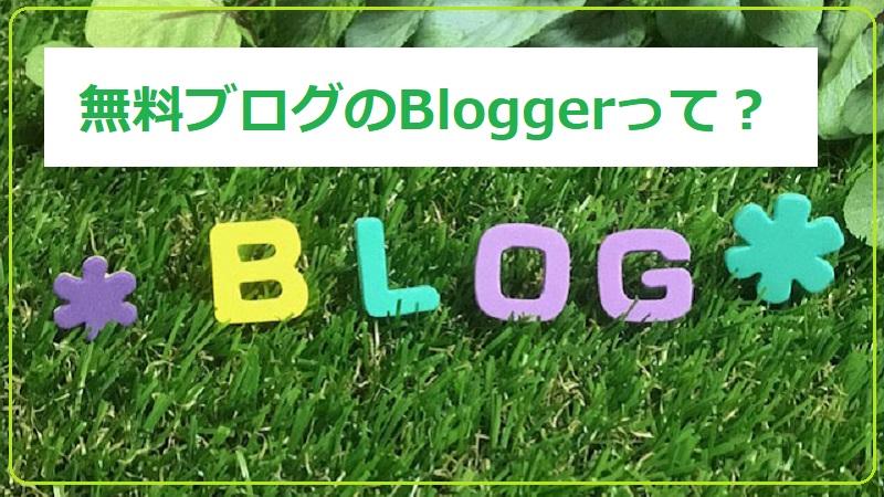 無料ブログのBloggerって