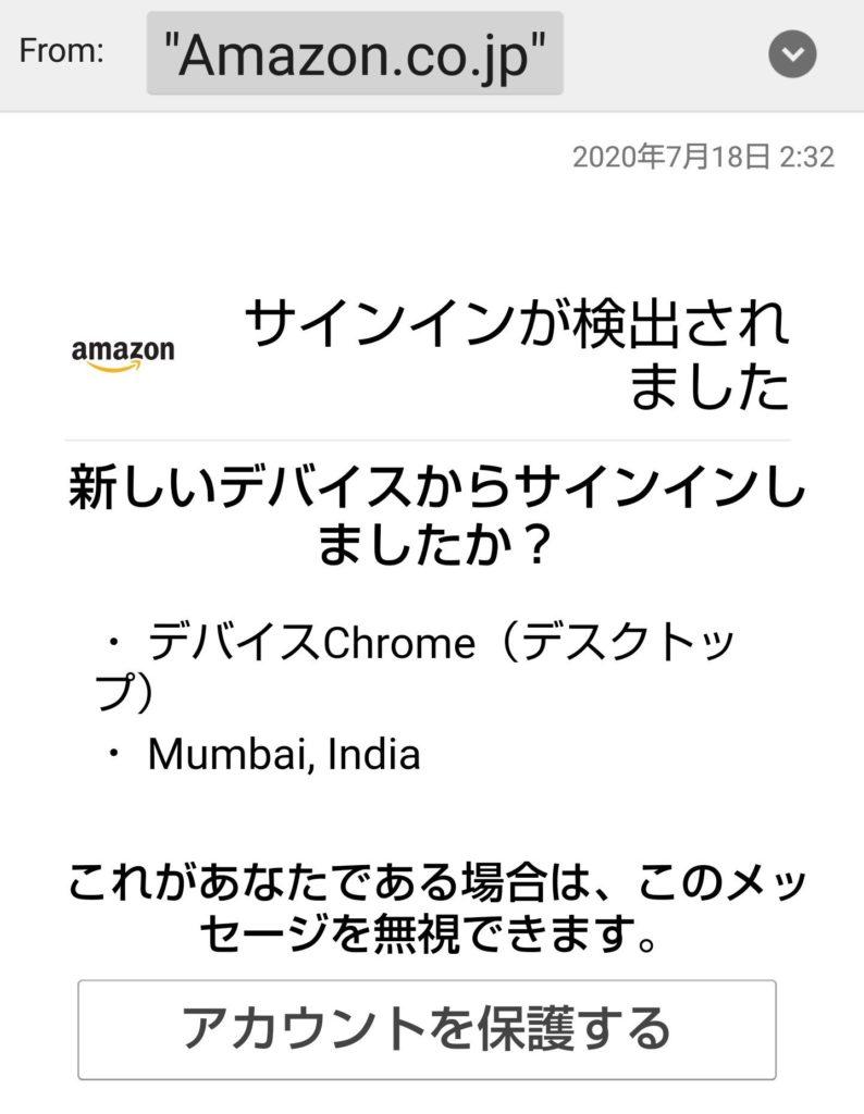 Amazonのふりをしたインチキメール