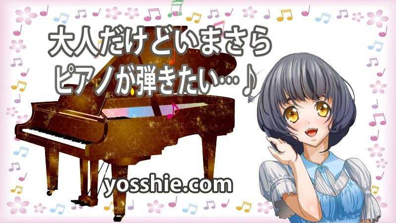 大人だけどピアノを弾きたい