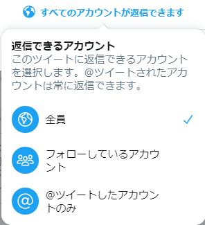 Twitterのクソリプ防止機能の使い方
